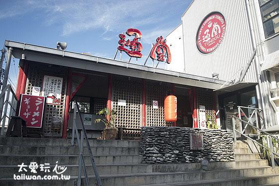 通堂拉麵是冲绳知名的拉麵店
