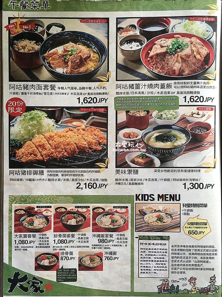 大家・ufuya午餐菜單(點我看大圖)