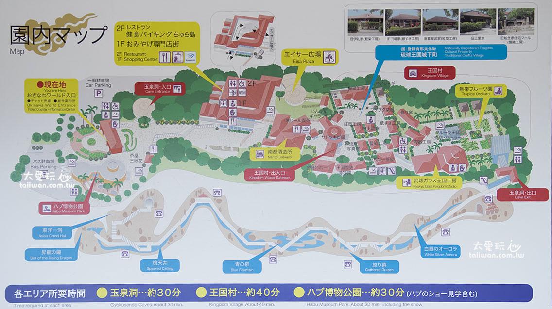 冲绳世界文化王国园区地图(点我看大图)