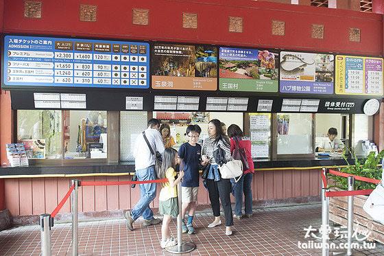 沖繩世界文化王國售票處