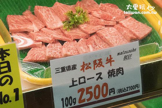 松阪牛肉100g2500日圓