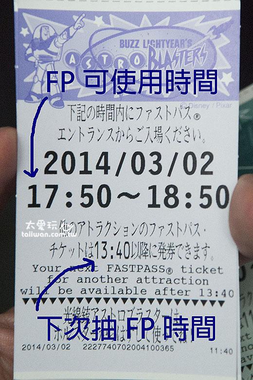 FastPass快速通关票券可以让你省下大量的排队时间
