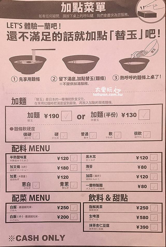 一蘭加選菜單