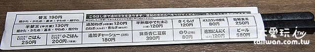 筷套上的菜單