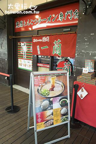 一兰拉麵 浅草店