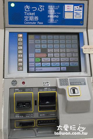 成田机场京成电铁公司售票机