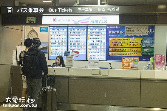 成田机场航厦一楼京成巴士售票柜台
