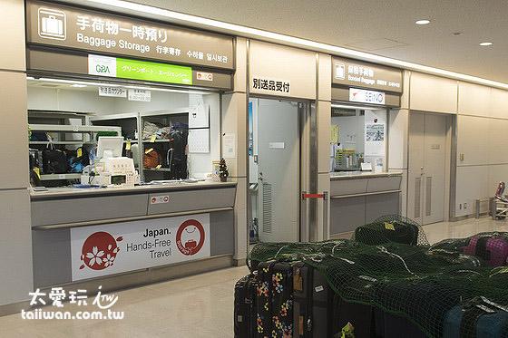 成田機場一樓行李寄放櫃台