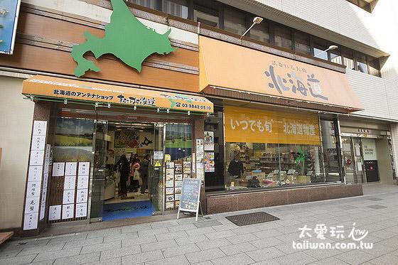 浅草寺的北海道物产店