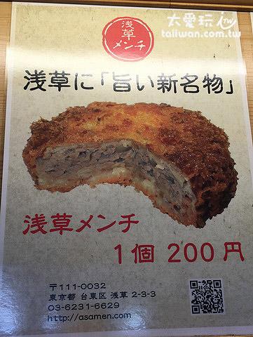 淺草炸豬肉餅