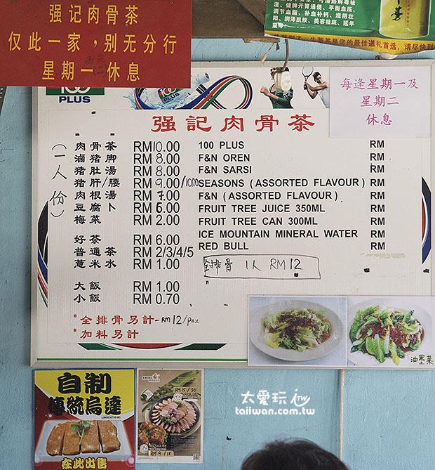 強記肉骨茶價目表