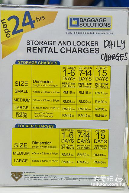 KLIA 2 寄放行李價目表