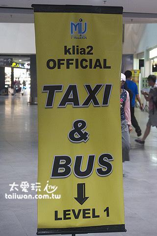 KLIA2計程車與巴士售票櫃台在一樓