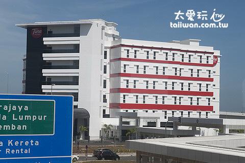 KLIA 2 Tune Hotel距離機場約10分鐘路程