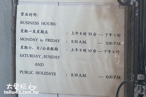 中華茶室營業時間