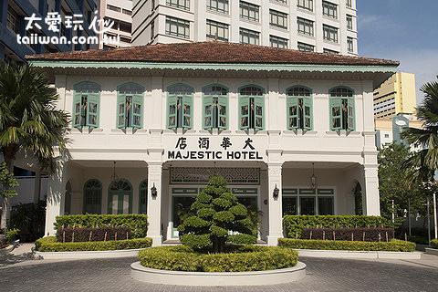 大華酒店The Majestic Malacca前棟是最早的建築物只有兩層樓