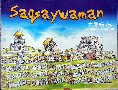 Saqsaywaman 原貌想像圖