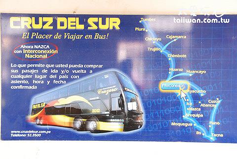 Cruz Del Sur巴士公司