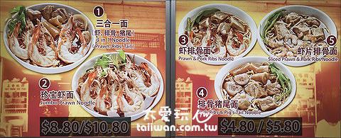 蝦麵攤主要就是豬尾、排骨與蝦子的三種組合