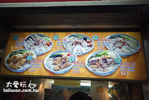 金華魚頭米粉菜單