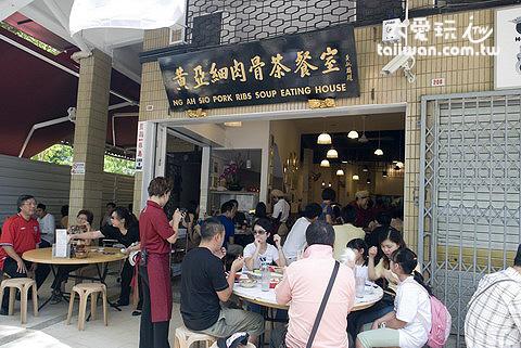 黃亞細肉骨茶餐室