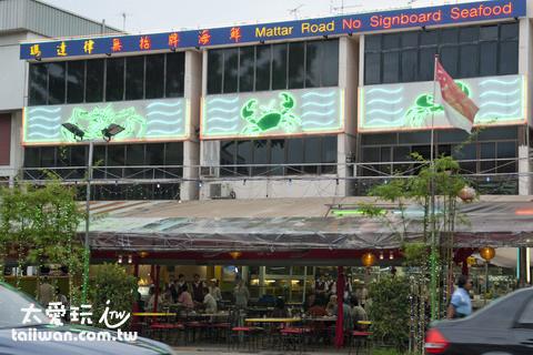 無招牌海鮮餐廳芽籠創始店