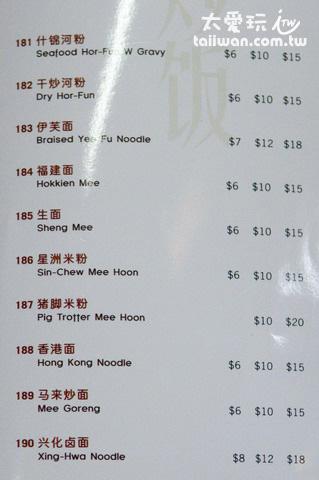 菜單中英文都有