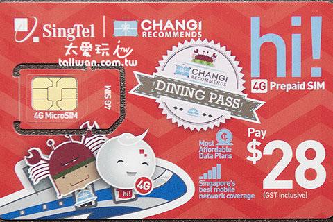 Singtel sim卡手機3G上網超便宜