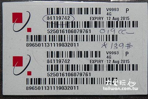 包裝上84119742是手機電話號碼