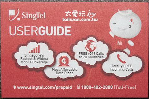 Singtel操作手冊