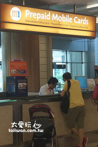 樟宜機場預付卡販賣櫃台