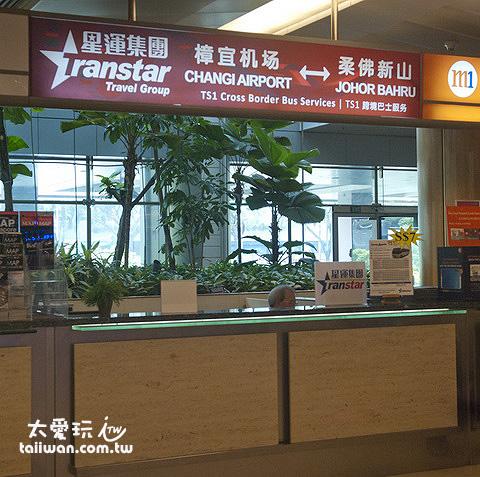 樟宜機場第2航廈入境大廳的Transtar星運旅行社櫃檯