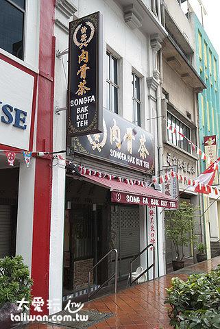 松發肉骨茶新橋路17號分店