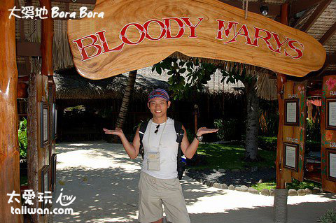 Bloody Mary's名響徹大溪地