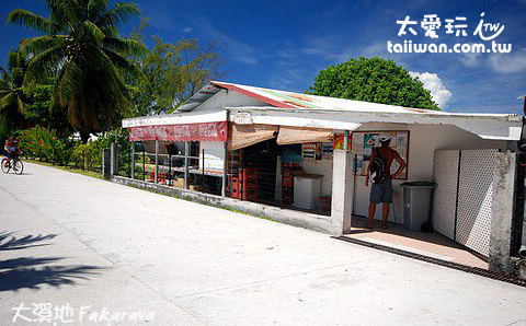 法卡拉瓦環礁只有一間小商店可以買食物