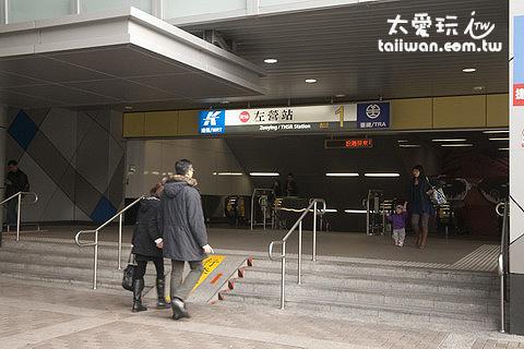 銜接高雄捷運左營站