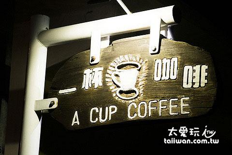 恆春一杯咖啡美食