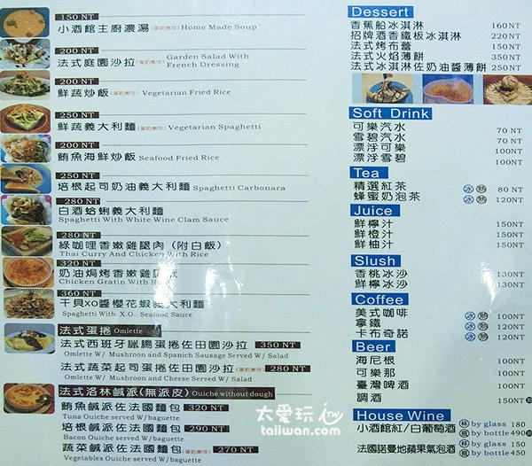沙灘小酒館菜單