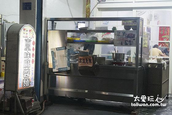 王家古早味麻醬麵是一間老字號的名店
