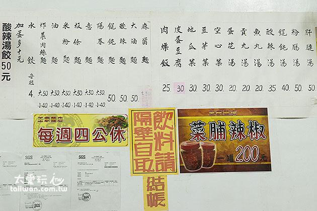 王家古早味麻醬麵菜單