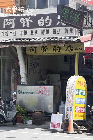 唯一好吃的平價牛排店就只有阿賢的店