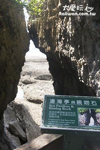 鹅銮鼻公园苍海亭与亲吻石