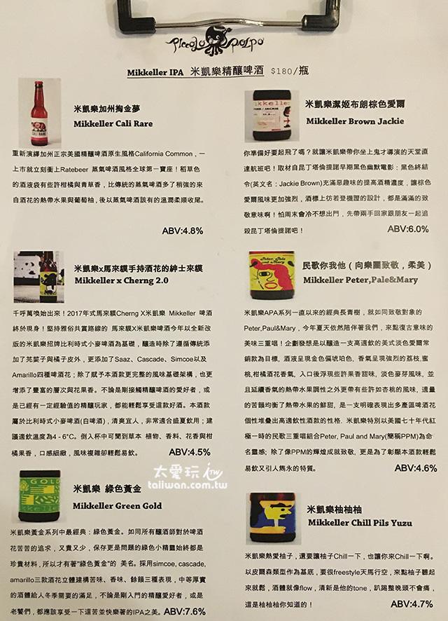 小章魚餐酒館菜單 - 啤酒類 (點我看大圖)