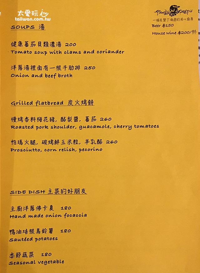 小章魚餐酒館菜單 - 湯、烤餅、前菜 (點我看大圖)