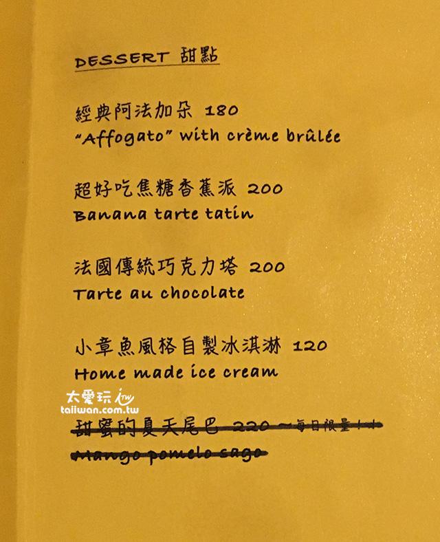 小章魚餐酒館菜單 - 甜點 (點我看大圖)