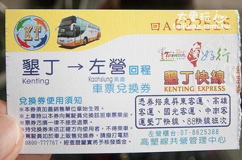 the Kenting Express Line bus round trip ticket costs 600NT