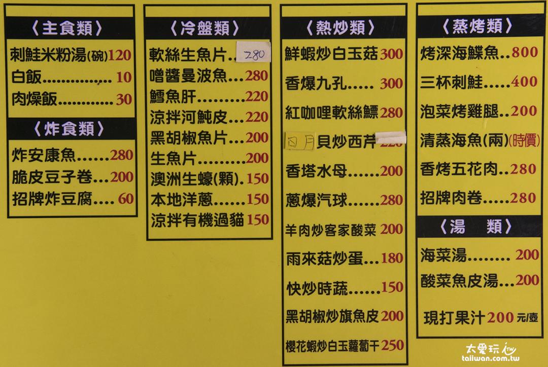 照利庭園海鮮餐廳菜單