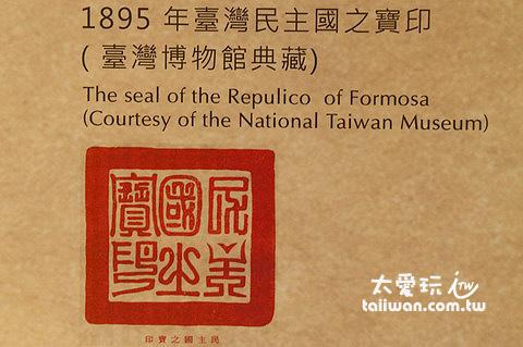 1895年台灣民主國之寶印
