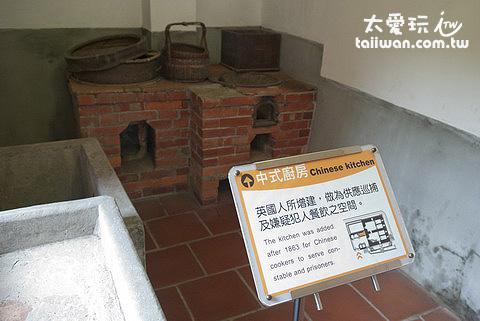 英國人增建的中式廚房