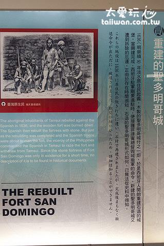 紅毛城歷史介紹
